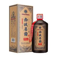 chicheng 赤诚 名酱 尊品 53度 酱香型白酒 500ml