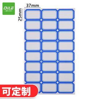 递乐 1440枚37mm×25mm不干胶标签贴纸自粘性标贴 24枚/张 60张/包 4625蓝色 可定制标签贴