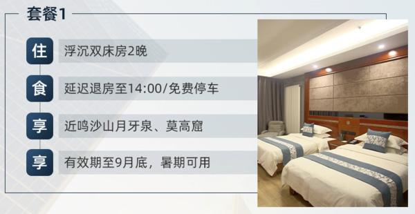 近月牙泉!敦煌花雨楼国际酒店 浮尘双床房2晚(延迟退房)
