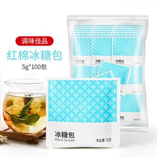 HongMian 红棉 冰糖包100包小颗粒单晶冰糖袋装小包装菊花茶燕窝咖啡伴侣