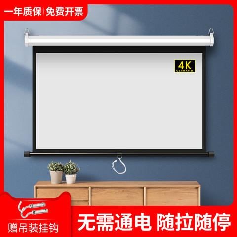 奥普达 投影幕布100寸120寸手拉自锁升降家用手动投影仪幕布高清3D家庭壁挂投影屏幕