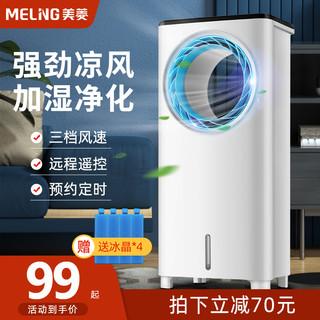 MELING 美菱 空调扇制冷风扇家用冷风机冷风扇移动宿舍小型单水冷小空调器