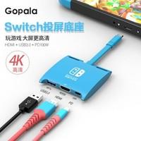 Gopala Switch投屏三合一扩展坞(包邮,需用券)