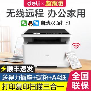 deli 得力 M2000dw黑白激光打印机自动双面打印复印扫描一体办公商用网络无线远程家用小型多功能三合一