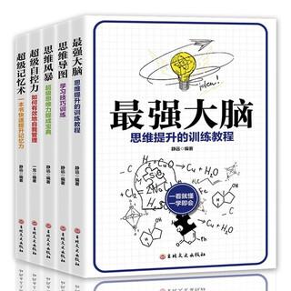 移动端 : 《最强大脑》全5册