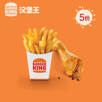BURGER KING 汉堡王 5份王道椒香鸡腿小食餐 多次兑换券