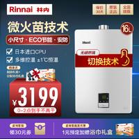林内(Rinnai)16升燃气热水器 低水压启动 节能恒温 家用强排式 01系列 16QD01 天然气