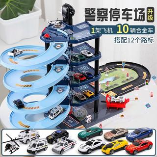 BEI JESS 贝杰斯 汽车停车场五层轨道车模套装玩具(10合金车+1飞机+12路标)