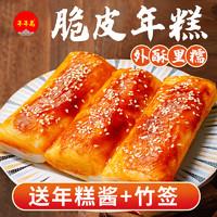 年年高网红脆皮年糕商用煎年糕专用酱手工宁波水磨年糕条1000g