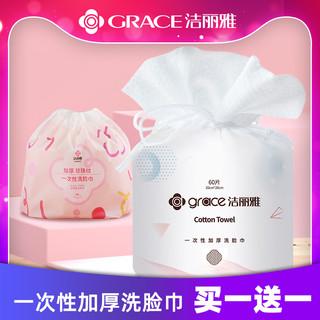 grace 洁丽雅 一次性洗脸巾抽取式婴儿家用加厚毛巾吸水棉柔巾卷筒洁面巾