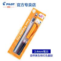 PILOT 百乐 平行艺术笔   2.4MM橙色套装