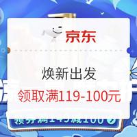 促销活动:京东 焕新出发 活力护航