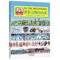 PLUS会员:《DK彩色图解丛书·世界万物的由来》(精装)
