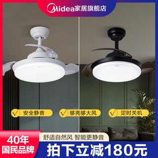 Midea 美的 隐形风扇灯吊扇灯现代简约卧室客厅餐厅家用一体带电风扇吊灯