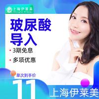 限上海:伊莱美 玻尿酸导入 补水保湿
