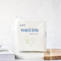 现货 经典国货 悦容集纯棉化妆棉100片 卸妆棉彩妆卸妆工具