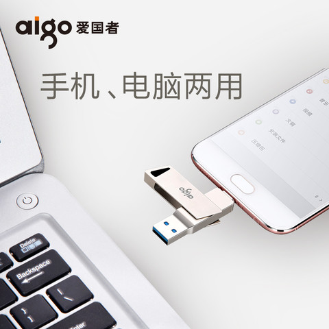 aigo 爱国者 手机优盘高速USB3.0/type-c/OTG苹果/安卓手机U盘