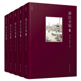 PLUS会员 : 《萧红全集》(布面精装插图本 套装共5册)