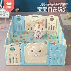 澳乐萌萌熊婴儿游戏围栏宝宝儿童防护栏家用室内爬爬行垫安全栅栏18+2