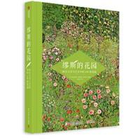 《缪斯的花园:西方文学与艺术中的120座花园》