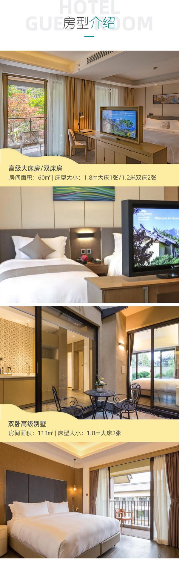 度假优选!丽江金林豪生大酒店 高级房2晚(含早餐+下午茶+旅拍体验)