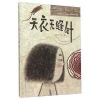 """《""""童年中国""""原创图画书系列·天衣无缝针》(精装)"""