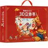 《西游记经典故事3D立体书》(礼盒装、套装共12册)