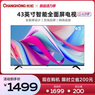 CHANGHONG 长虹 43D4PF 43英寸高清智能wifi网络液晶全面屏超清平板电视机