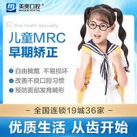 美奥口腔 儿童矫正MRC 早期矫正器
