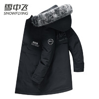 SNOWFLYING 雪中飞 X90143595F 男士羽绒服
