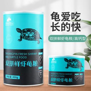 水尚良品 龟粮草龟巴西龟鳄龟陆龟小龟淡水龟粮食虾干通用乌龟饲料