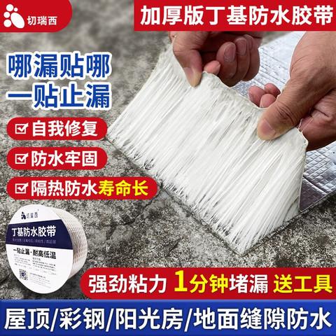 切瑞西 丁基防水胶带强力自粘防水卷材 加厚版网格铝宽5cm*长5m