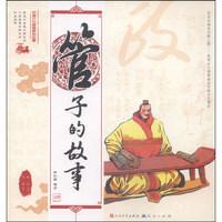 《中国古代思想家的故事·管子的故事》