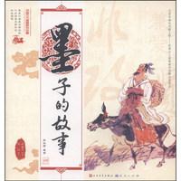 《中国古代思想家的故事·墨子的故事》