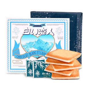 白色恋人 白巧克力曲奇夹心饼干 12枚
