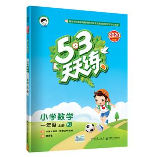 《53天天练一年级数学上册》