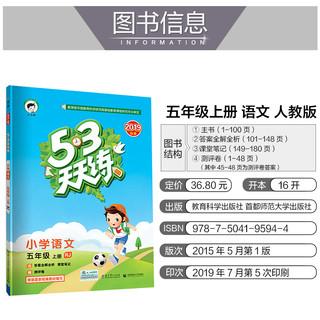 《53天天练五年级上册语文人教版》
