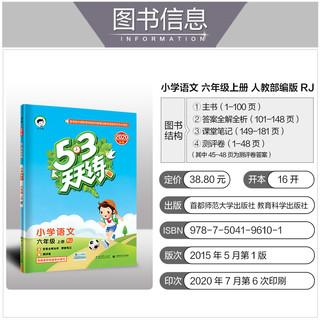 《53天天练六年级上册语文人教版》