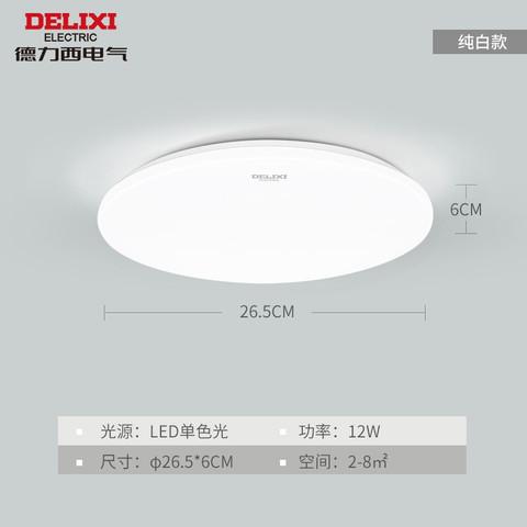 DELIXI 德力西 LED吸顶灯客厅灯现代简约超薄房间灯卧室吸顶灯圆形节能灯具阳台灯