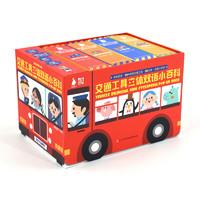 《交通工具立体双语小百科》(礼盒装)