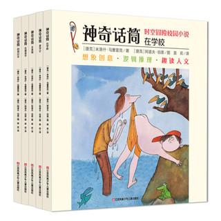 《耕林儿童文学:神奇话筒在学校》(5册)