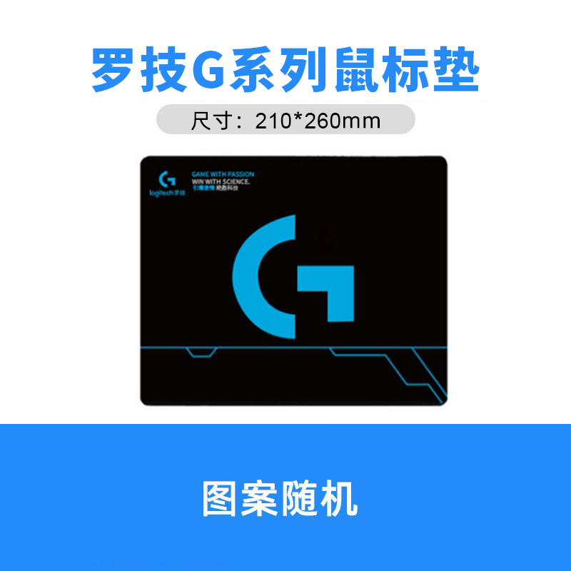 logitech 罗技 G系列 鼠标垫 210*260mm