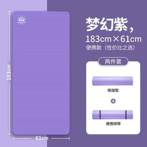 佑游 加厚加宽加长瑜伽垫 (瑜伽垫+绑带) 61*183(10mm)