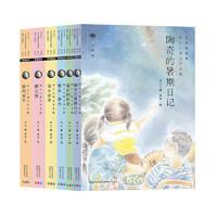 《冰心儿童文学全集》(名家朗读版、套装共6册)