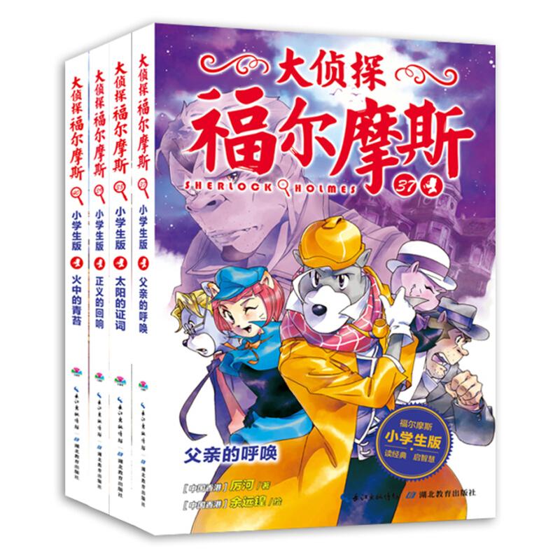 《大侦探福尔摩斯》(小学生版、37-40册)