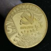 2011年 建党90周年纪念币 30mm 黄铜合金 面值5元