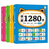 《学前1280字》 全4册