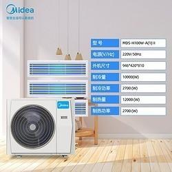 Midea 美的 中央空调小多联 4匹一拖三 全直流变频 智能家电家用 风管厨房空调 包安装 MDS-H100W-A(1)Ⅱ
