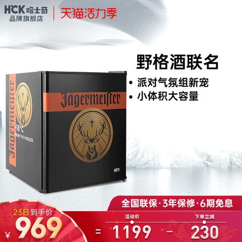HCK 哈士奇 冰吧BC-46RMC