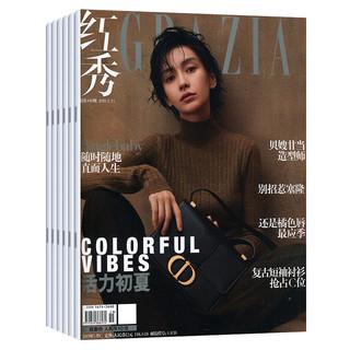 红秀 时尚娱乐杂志2017-2020年全5册